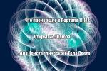 Что произошло в Портале 11:11? Открытие Шлюза для Кристаллического Тела Света.